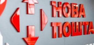 Минюст: в сентябре количество уголовных дел, связанных с «Новой Почтой», приблизилось к 38000