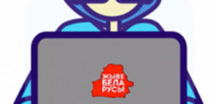 Белорусские кибер-партизаны: Будем шатать режим, пока он не рухнет