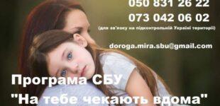 На тебе чекають вдома: програма СБУ допомогла ще одному учаснику «ДНР»