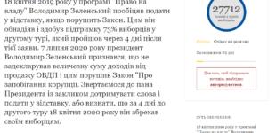 «В отставку не собираюсь»: Зеленский ответил на петицию