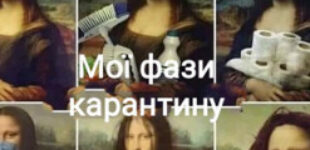 Даже собачка загрустила: новые яркие фотожабы на карантин и коронавирус в Украине