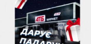 Новый «развод»: мошенники разыгрывают купоны на деньги от имени АТБ