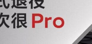 Xiaomi показала новый RedmiBook Pro в стиле ноутбуков Apple