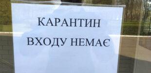 В Закарпатской области с 8 марта вводится «красная» зона
