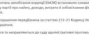 НАПК блокировало госфинансирование партии «Слуга народа»