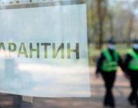 В Киевской области продлено действие жесткого карантина до 30 апреля