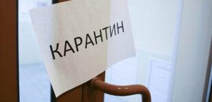 Киев и 12 областей попадают в «красную» зону карантина