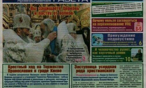 СБУ вимагає закрити видання, яке закликає українців відмовитися від вакцинації