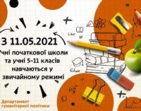 З 11 травня усі школярі Дніпра навчатимуться у звичайному режимі