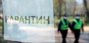 Одна единственная область Украины остается в «оранжевой» зоне карантина