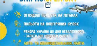 Фестиваль повітроплавання DNIPRO OPEN SKY